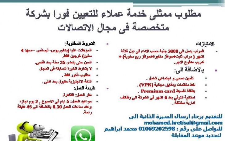 مطلوب ممثل خدمة عملاء لاكبر شركات الاتصالات فى مصر دوبارتر