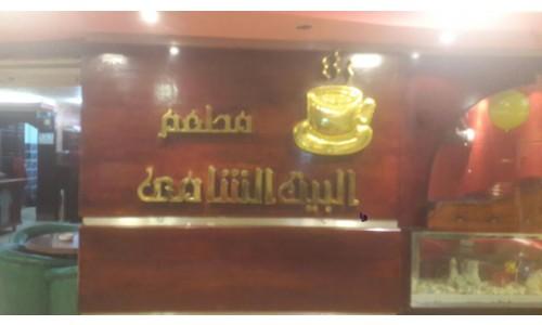 البيت الشامي