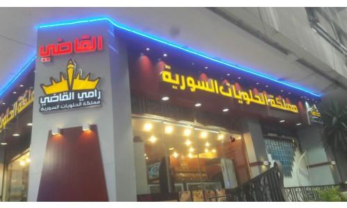 مملكه الحلوياات السوريه
