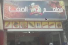 مطعم الصفا - Safa Restaurant