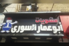 ابو عمار السوري