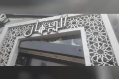 الدهان - El Dahan