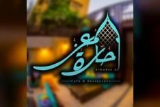 حارة المعز  cafe & restaurant