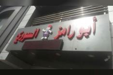 أبو رامز السورى - Abo Ramez