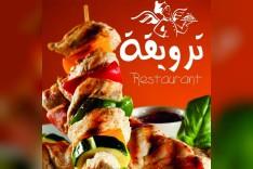 مطعم ترويقه - Tarweka