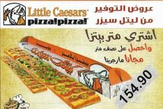 Little Ceasars - ليتل سيزرز