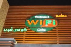 WiFi - واي فاي