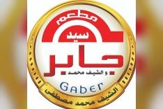 مطعم سيد جابر و الشيف محمد