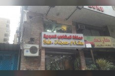مملكه المشاوى السوريه