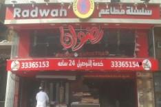 Radwan Restaurant - مطعم رضوان