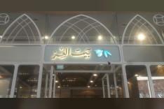 بيت العز -  Beit El Ezz