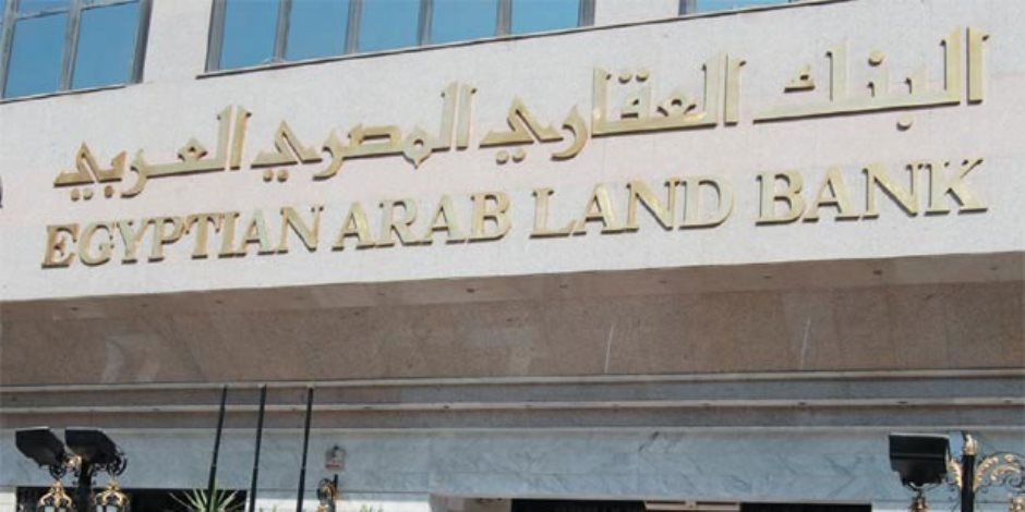 البنك العقاري المصري وخدماتة المتنوعة