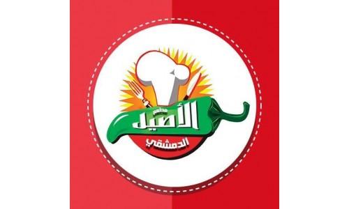 El Aseel El Demashky - الاصيل الدمشقى