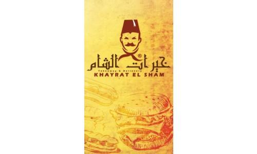 خيرات الشام - khayrat El Sham