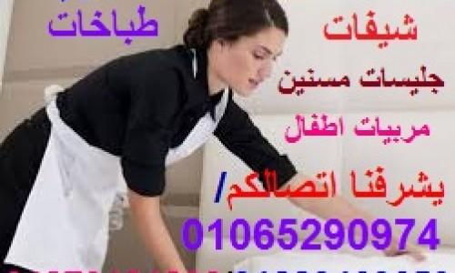نوفر عاملات منزل