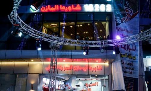 Al Mazen - ال مازن