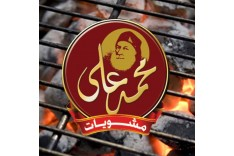 Mohamed Ali Grill - مشويات محمد علي