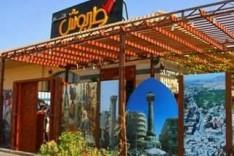 مطعم طربوش الشام - Tarboosh Elsham Restaurant