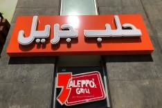 Aleppo Grill - حلب جريل