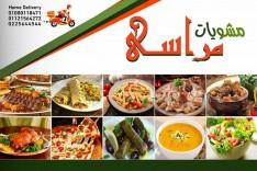 Marassi Cafe & Restaurant - مطعم وكافيه مراسي