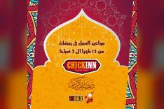 عروض رمضان - تشيك اين -Chickinn Restaurants