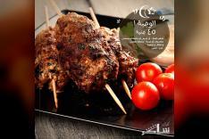 وجبات رمضان - مطعم كباب شاكر