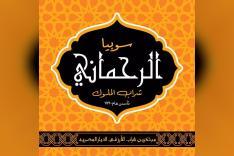 سوبيا الرحماني - SOBIA EL RAHMANY