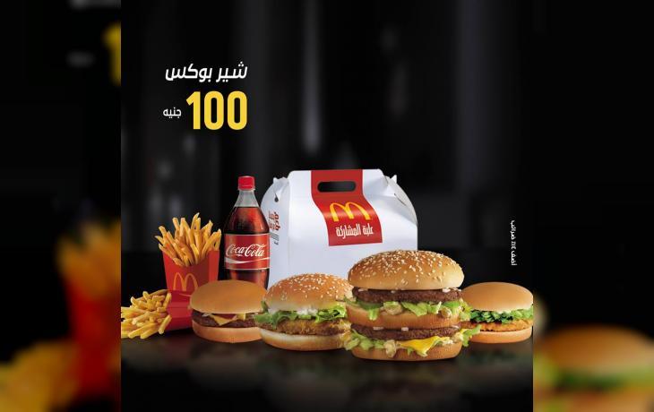 عرض ماكدونالدز الجديد الشير بوكس Mcdonalds New Offer