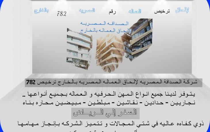 شركة الصداقه المصريه لالحاق العماله بالخارج ترخيص 782 دوبارتر